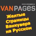 Справочник компаний Ванкувера