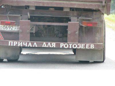 Надписи на машинах прикольные