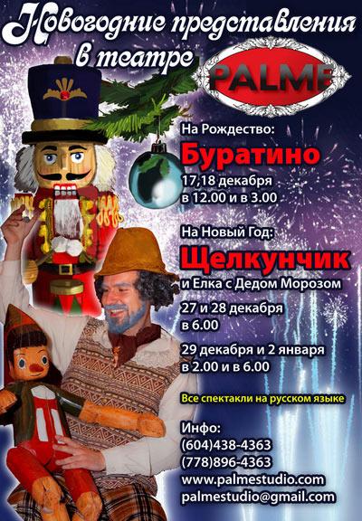 Новогодняя Елка в Театре Палме