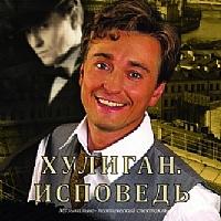 Спектакль «Хулиган. Исповедь» (Сергей Безруков)