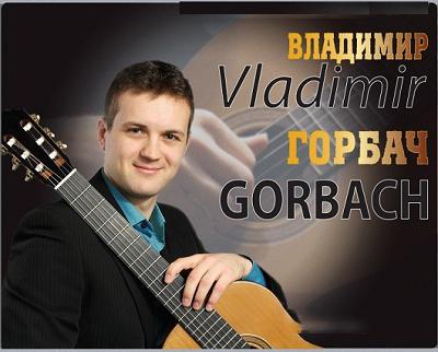Владимир Горбач: Концерт Гитарной Музыки