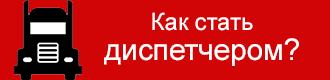 Русский диспетчер по грузоперевозкам