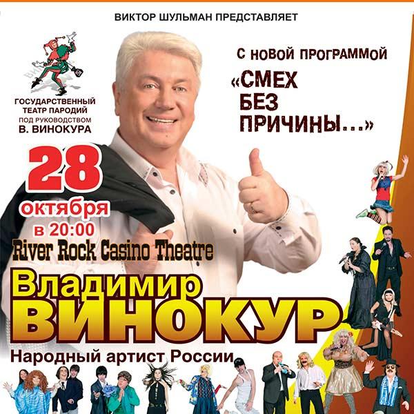 Афиша Ванкувера Владимир Винокур