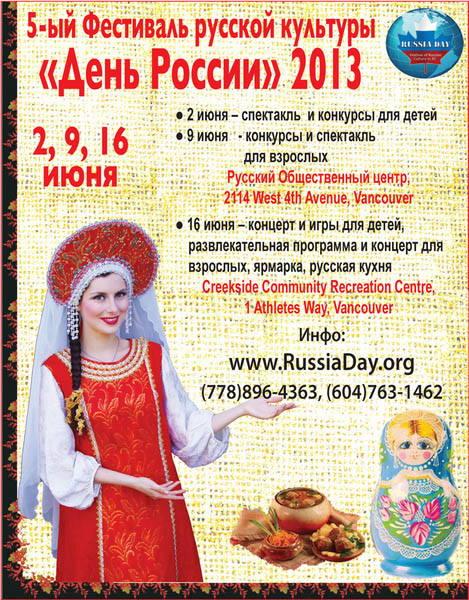 Русский День - 2013 Фестиваль в Ванкувере